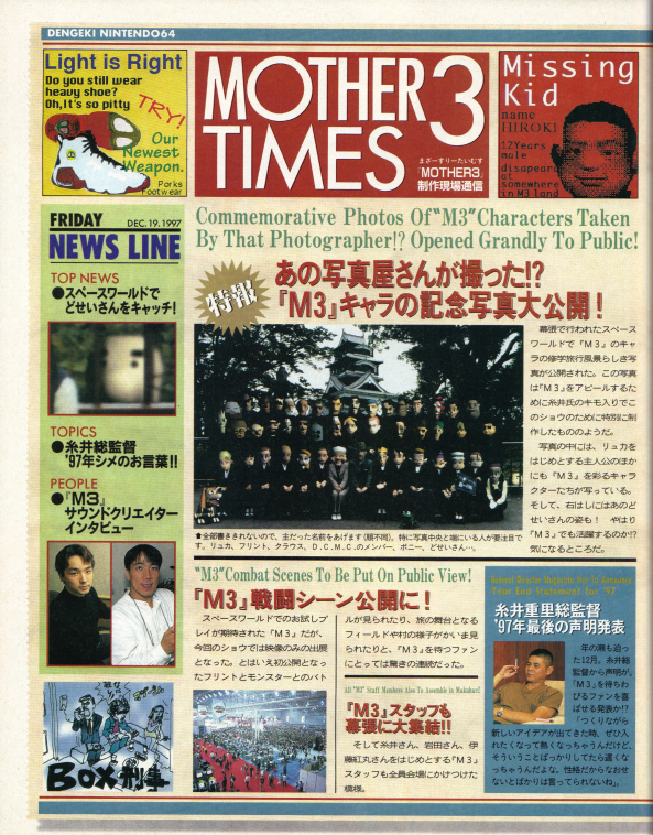EarthBound 64 in Dengeki 64 « EarthBound Central
