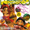 EarthBound 64 in Dengeki 64