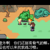 MOTHER 3 Chinese Translation