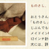 Itoi Has an EarthBound Ruler