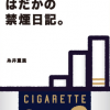 Itoi's Book about Quitting Smoking