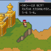 MOTHER 2 vs. EarthBound: Dalaam