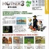EarthBound 64 in Space World 99 Booklet