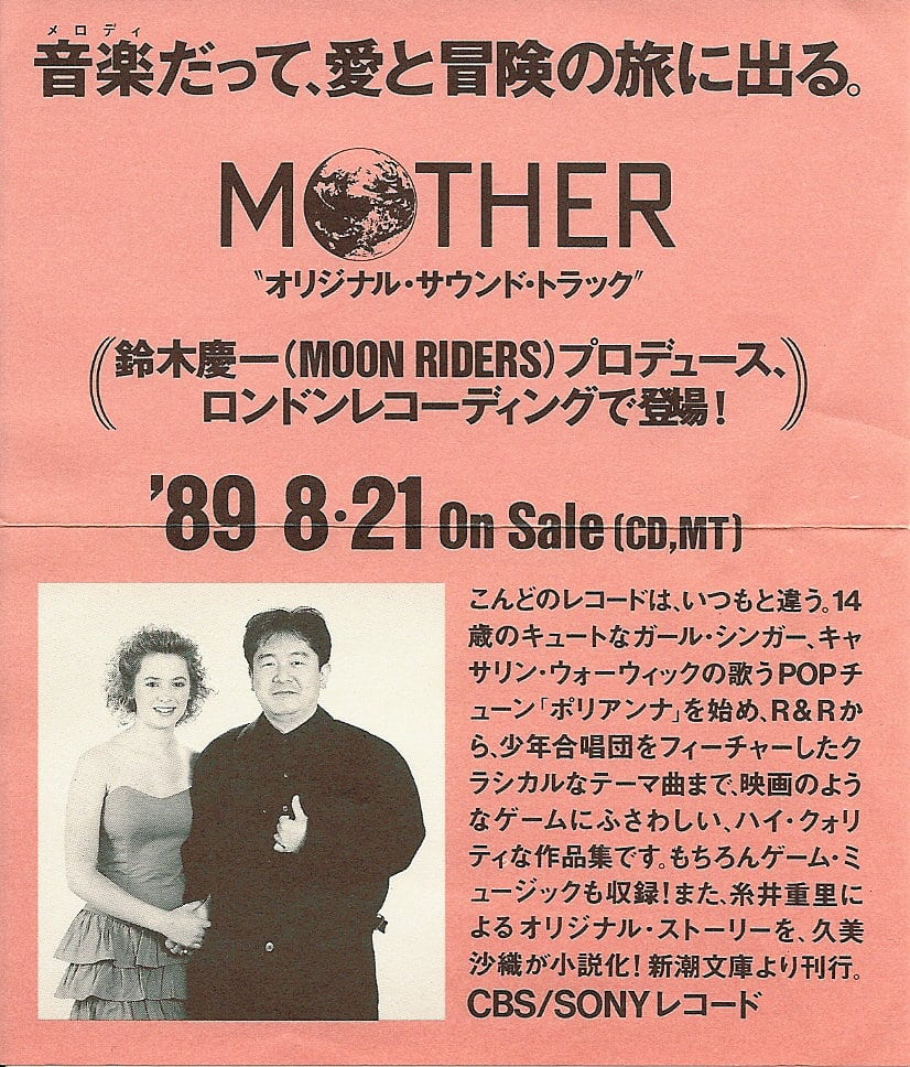 Catherine Warwick & MOTHER « EarthBound Central