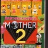MOTHER 2 Preview in Family Computer 11