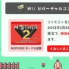 MOTHER 2 on Japanese Virtual Console March 20th