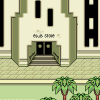 The Other Bar in MOTHER 2