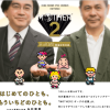 Shigesato Itoi Posts Things Before MOTHER 2′s Re-release