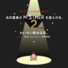 Official MOTHER 2 Stream with Itoi Tomorrow