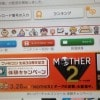 MOTHER 2 Game Center CX Video Released in Japan