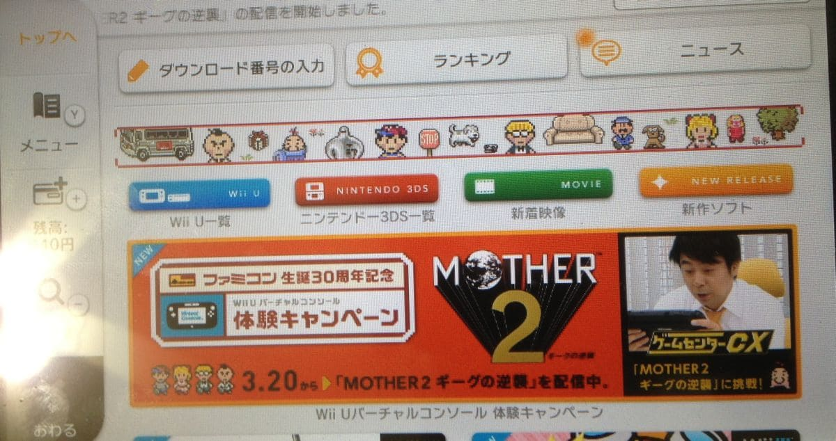 mother 2 game center cx video released in japan. Black Bedroom Furniture Sets. Home Design Ideas