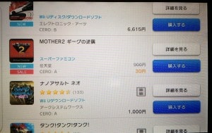 mother-2-japanese-wii-u