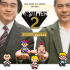 Itoi & Iwata Discuss MOTHER 2 Before Virtual Console Release