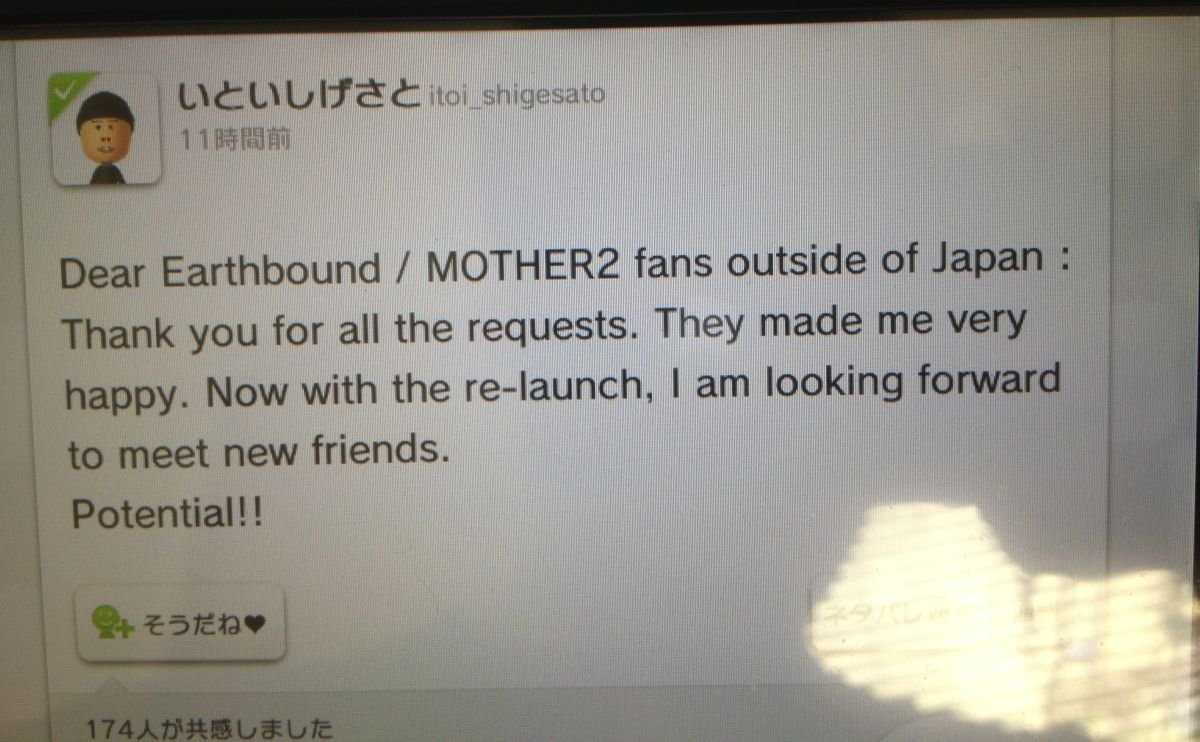 Shigesato Itoi Thanks EarthBound Fans « EarthBound Central