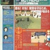 Post-Spaceworld EarthBound 64 in Dengeki 64