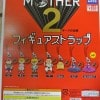 MOTHER 2 Figure Straps Released!
