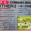Early MOTHER 2 Preview in Hippon Super
