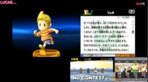 lucas-smash-bros-3ds