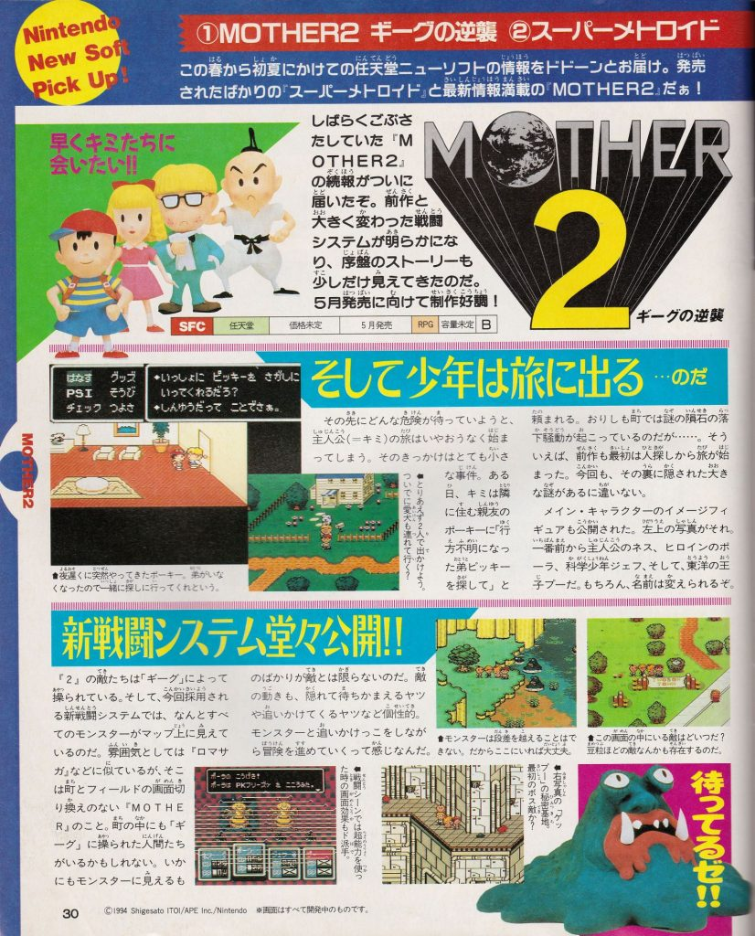 mother2-preview-marukatsu-super-famicom-1994-april-18